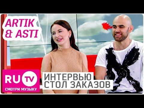 Artik & Asti - Интервью в Столе заказов на RU.TV