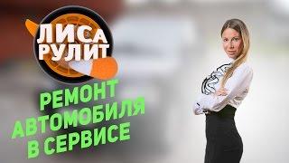 Лиса рулит - Ремонт BMW 5 в сервисе - АВТО ПЛЮС
