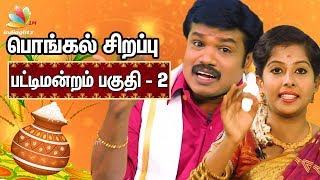 Madurai Muthu's Pongal Pattimandram 2018 - Part 2 | Comedy Speech