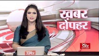 Hindi News Bulletin | हिंदी समाचार बुलेटिन – Oct 18, 2018 (1: 30 pm)