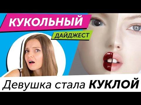 Кукольный Дайджест #7: Девушка стала КУКЛОЙ, Barbie носит Moschino, новинки Monster High и EAH