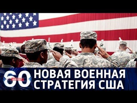 60 минут. НА ГРАНИ ТРЕТЬЕЙ МИРОВОЙ: что включает новая стратегия США? От 19.01.18