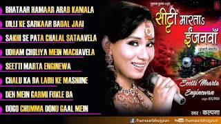 Seetti Marta Enginewa Full Songs - Kalpana Latest Bhojpuri Album
