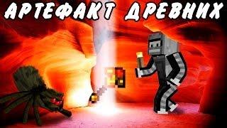 АРТЕФАКТ ДРЕВНИХ!(Minecraft Моды)