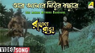 Ore Aamar Nithuro Bandhure - Sreeradha Bhattacherjee - Rakhal Raja