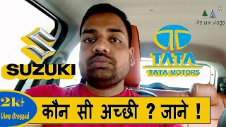Why I Choose Maruti Suzuki Swift 2019 Over Tata Tigor 2019| Explanation | Life Win  Vlog
