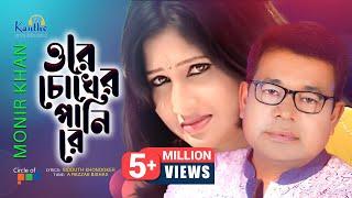 Ore Chokher Panire (ওরে চোখের পানি রে) - Monir Khan | Ki Kore Vulibo Tare | Bangla Music Video