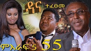Dana Drama Season 5 Episode 55 | ዳና ድራማ ሲዝን 5 ክፍል 55
