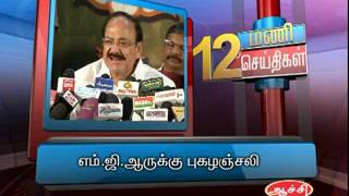 17TH JAN 12PM MANI NEWS