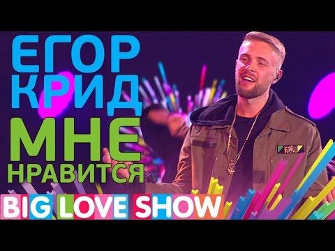 Егор Крид - Мне нравится [Big Love Show 2017]