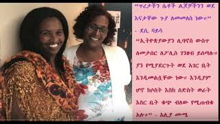 Ethiopian Women in Lebanon - ኢትዮጵያውያን ሴቶች በቤሩት