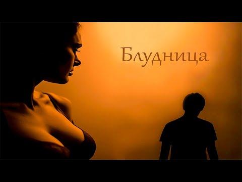 Короткометражное кино БЛУДНИЦА