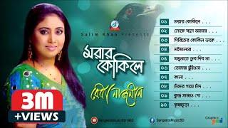 Baby Naznin - Morar Kokile | মরার কোকিলে | Full Audio Album | Sangeeta