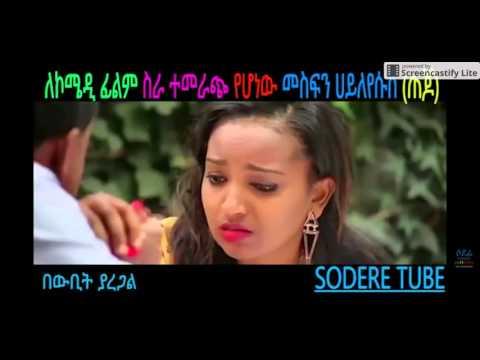 Mesfin Haileyesus (ጠጆ)
