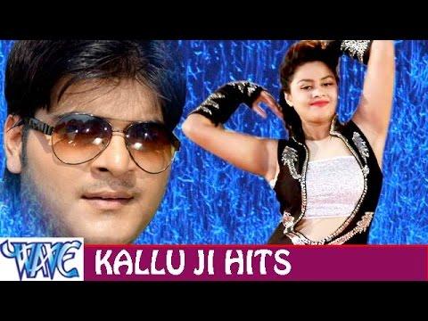 अरविन्द अकेला कल्लू जी हिट्स - Arvind Akela Kallu ji Hits - Video JukeBOX - Bhojpuri Hit Songs 2015