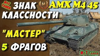 Wot танки AMX M4 45 Мастер World of Tanks игра HD★ АМХ М4 45