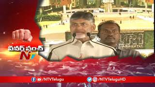 Center Govt and TRS had always tried to stop AP Development Says Chandrababu Naidu | NTV