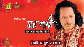 Download মন পাখি বিচ্ছেদ গান | পর্ব ০৩ | mon pakhi | bangla baul bicchedi gaan  | abul sarkar 3Gp Mp4