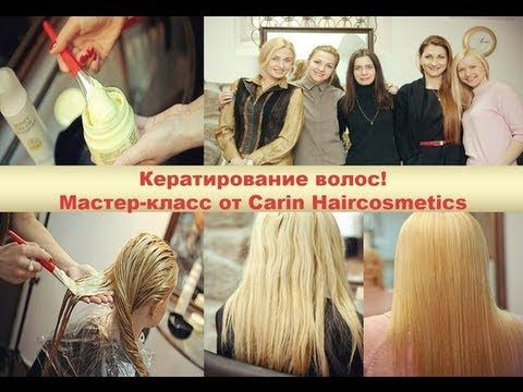 Кератирование волос! Мастер-класс от Carin Haircosmetics