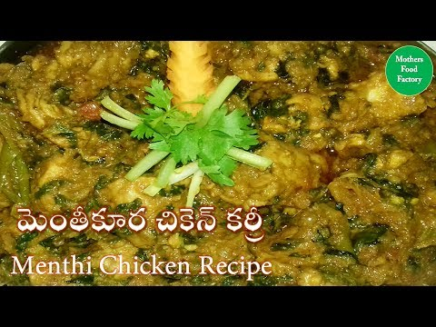 How to Cook Menthi Kura Chicken recipe II Chicken curry Mother Food Factory