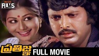 Pratigna Telugu Full Movie | Mohan Babu | Kavitha | Super Hit Telugu Movies | Indian Films