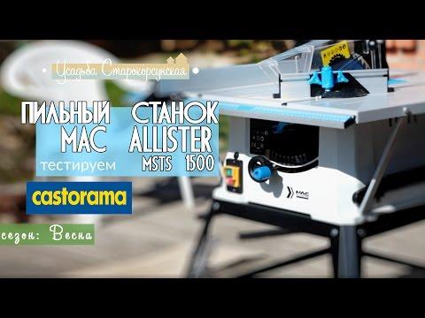Mac Allister MECS1400 инструкция, форум