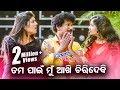ଟୋକାଟା ଫସିଗଲା   Best Comedy Scene   ତମ ପାଇଁ ମୁଁ ଆଖି ଚିରିଦେବି Tama Paen Mun Aakhi Chiridebi