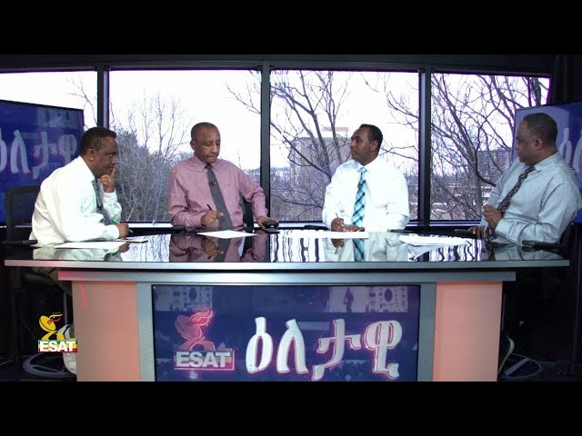 ESAT Eletawi Thu 03 Jan 2019 | Discussion On The Changes And TPLF Leaders