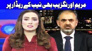 NAB to probe Marriyum Aurangzeb's assets | Voice of Dunya |  EP 153 | 14 December 2018 | Dunya News