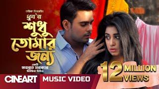 Download Sudhu Tomar Jonno | Dhruba | Official Music Video 3Gp Mp4