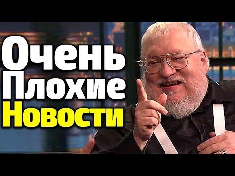 ОЧЕНЬ ПЛОХИЕ НОВОСТИ ОТ ДЖ  МАРТИНА/ВЕТРА ЗИМЫ И 8 Сезон Игры Престолов