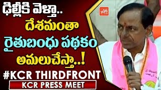 KCR about Third Front | TRSLP Meeting at Telangana Bhavan | KTR | Harish Rao