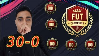 FIFA 19: 30-0 | FUT CHAMPIONS WEEKEND LEAGUE