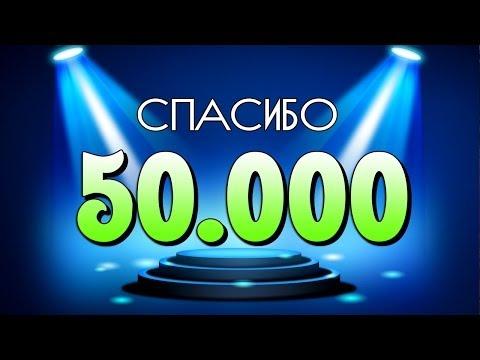 50.000 ! СПАСИБО ВСЕМ +  ОБЗОР МОЕЙ ИГРОВОЙ КОМНАТЫ