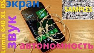 Lumia 640 XL DS звук, экран, автономность