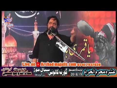 Ashara Muharam 2018 | Shoukat Raza Shoukat | 1st Muharam 2018 | Sail Moor Sargodha