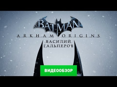 Обзор игры Batman: Arkham Origins [Review]