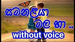 Samanalaya mala ha lamaya se Karaoke (without voice) සමනළයා මල හා ළමයා සේ