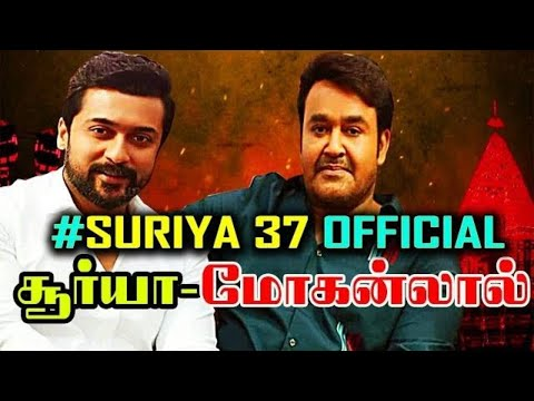 SURIYA 37 OFFICIAL MOHANLAL JOINS WITH SURIYA | SURYA MOHANLAL | S37 | KV ANAND | NGK TEASER ON way