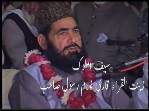 Saif Ul Malook By Qari Ghulam Rasool Sahib video