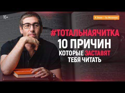 Как Читать и Использовать Интеллект На 100%. 10 Причин, Которые Заставят Тебя Читать