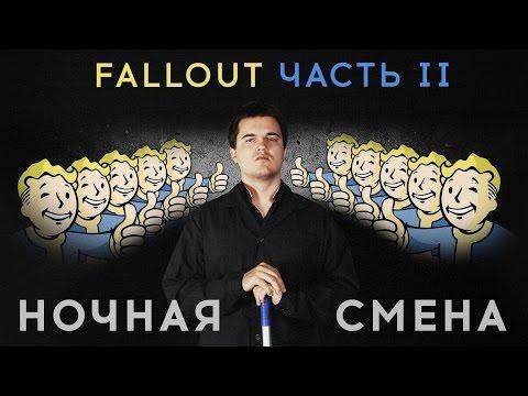 Ночная Смена - Fallout ч.2 (S01E03)