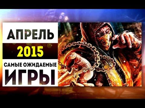 Самые Ожидаемые Игры 2015: АПРЕЛЬ