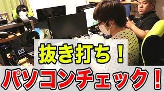 Download 抜き打ち!最俺メンバーの机とパソコンの中身チェック! 3Gp Mp4