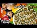 Bang Bang Food   ก๋วยเตี๋ยวปากหม้อ กับ พีท EAT LAEK feat. แอน สุกัญญา   EP.5 thumbnail