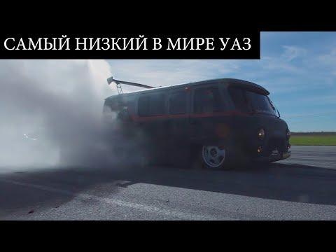 Низкий УАЗ на 1JZ // ЗАМЕРЫ // UNLIM 500+