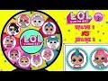 LOL SURPRISE Series 3 Wave 1 VS Wave 2 Spinning Wheel Game Toy Surprises mp3