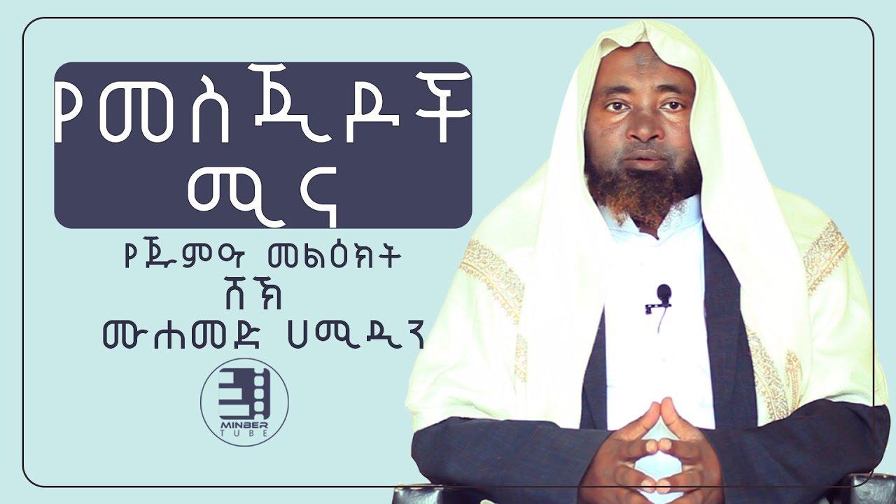 Sheih Mohammed Hamidin