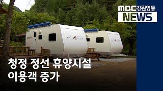 투R]청정 정선 휴양시설 이용객 증가