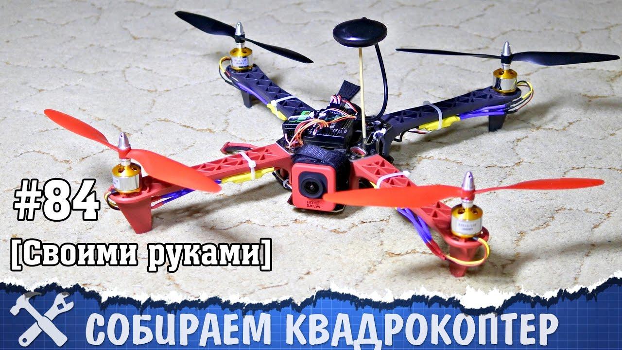 Построить квадрокоптер своими руками 28